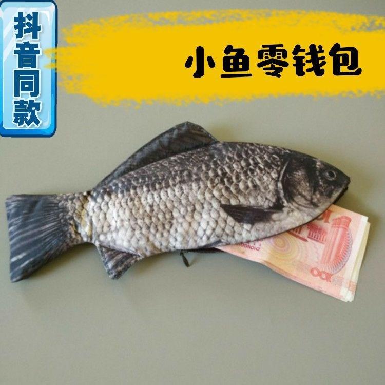 咸鱼零化妆包抖音同款钱包鲤鱼小鱼个性学生包包鲫鱼死鱼笔袋鱼形