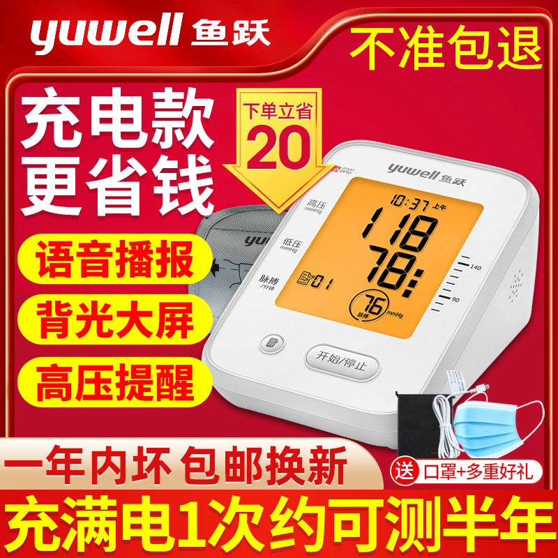 High precision automatic upper arm blood pressure measuring instrument for middle-aged and old people
