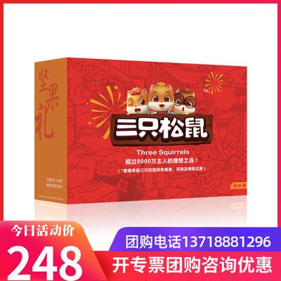 三只松鼠坚果礼盒富贵双全2112g/15袋休闲食品坚果零食大礼包送礼