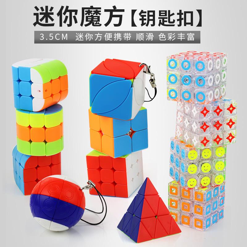 35MM小魔方三阶3金字塔枫叶异形套装顺滑儿童初学者新品玩具挂件
