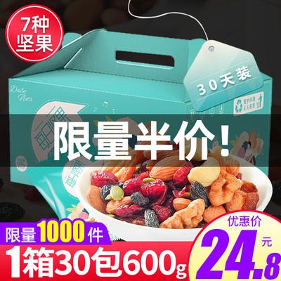 俏美味每日坚果大礼包混合坚果30小包装干果孕妇儿童年货零食礼盒