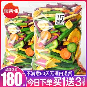 俏美味综合果蔬脆果蔬脆片蔬菜干