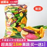 俏美味综合蔬菜干果蔬脆水果干混合装果蔬脆片秋葵香菇脆儿童零食