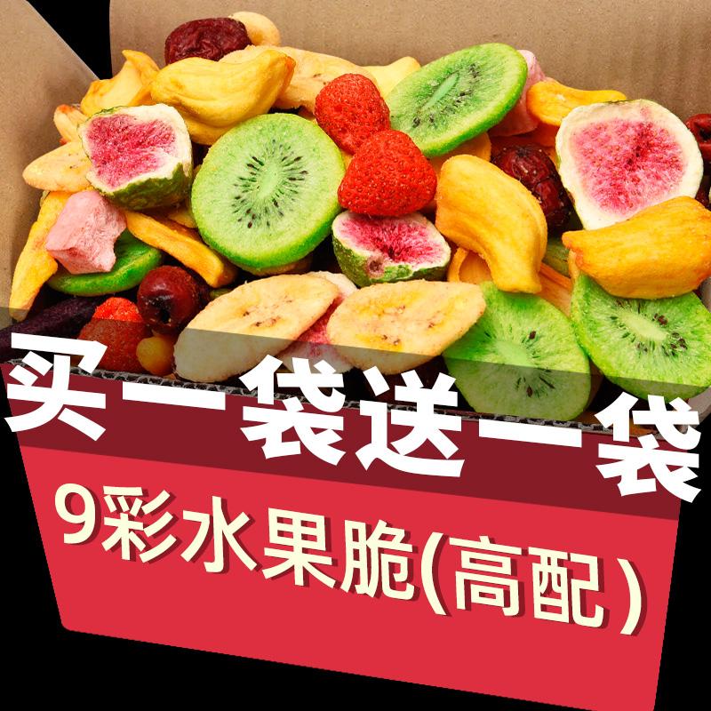 水果干果蔬脆冻干水果综合蔬菜干果蔬混合装果干类孕妇儿童零食