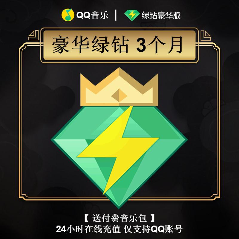 【即冲即用】qq音乐会员绿钻豪华版3个月送QQ音乐vip付费音乐包