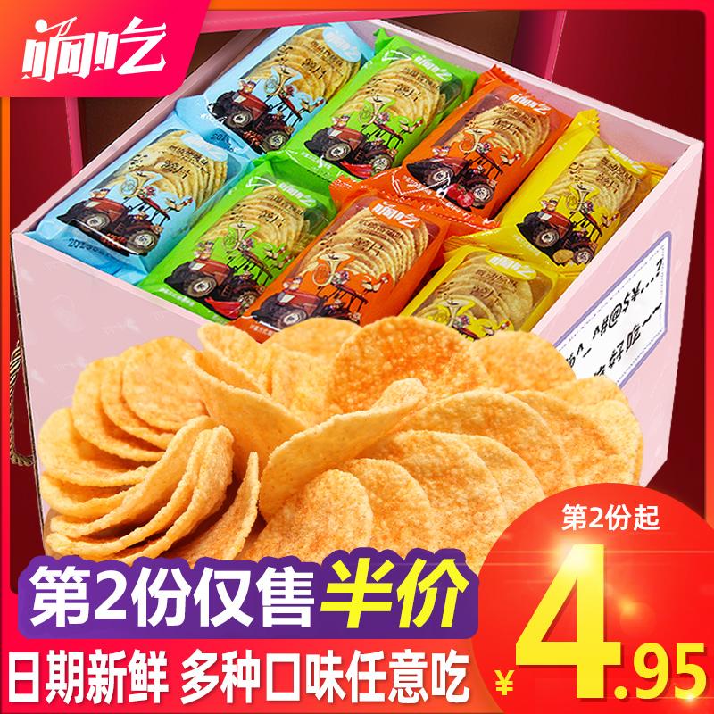 响吃薯片零食大包礼包小包装网红小吃超大整箱散装自选休闲食品