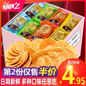 响吃薯片休闲食品礼盒装整箱大礼包