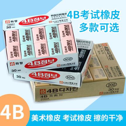 包邮韩国花郎4b 50a美术橡皮橡皮擦