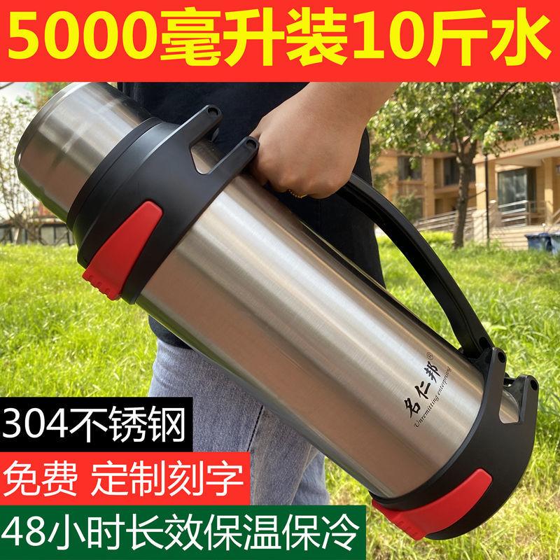 304不锈钢保温壶5升大容量保温杯男女户外车载水壶家用暖水瓶1.5L