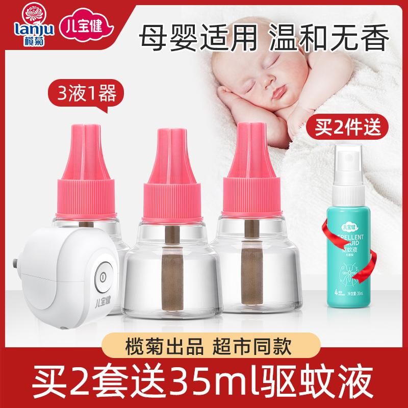 榄菊儿宝健儿童补充液婴儿蚊香液