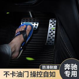 适用奔驰油门C200L E300L改装GLC260 GLB刹车脚踏A200L防滑脚踏板图片