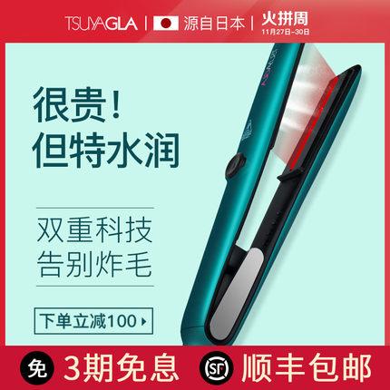 日本崔娅远红外线蒸汽夹板直板夹直发器卷发棒直卷两用护发不伤发