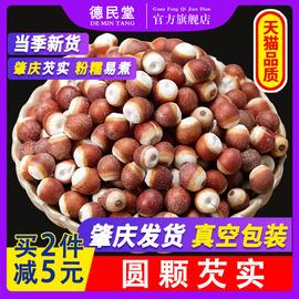 芡实干货500g红皮广东肇实欠实农家自产鸡头米新货茨实干货芡实米图片
