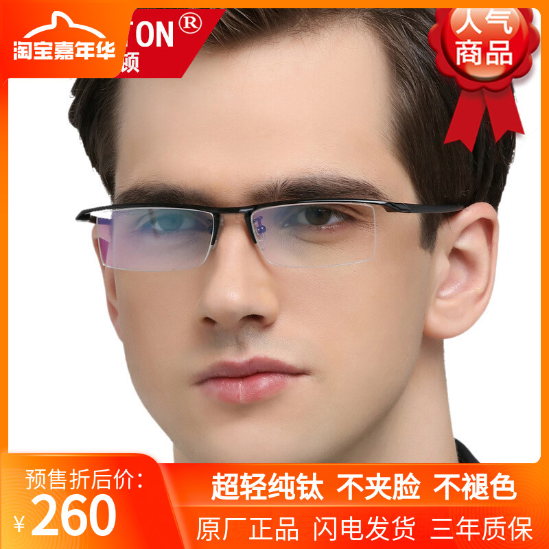 Pure titanium eyeglass frame for mens ultra light half frame can be equipped with lens large face eye frame frame frame business myopia lens anti blue light