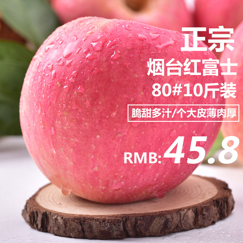 Yantai apple fruit fresh Qixia Red Fuji crisp sweet juicy Shandong season eat 80 Apple 10 jin package mail