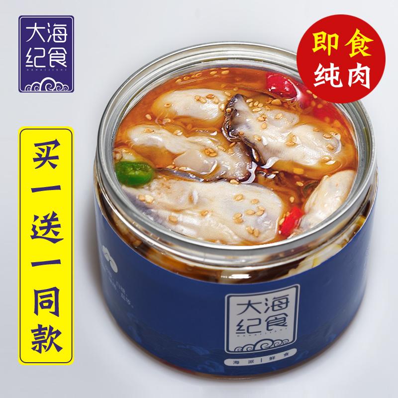 大海纪食生蚝即食罐头鲜活乳山牡蛎年货置办海鲜熟食即食麻辣罐装
