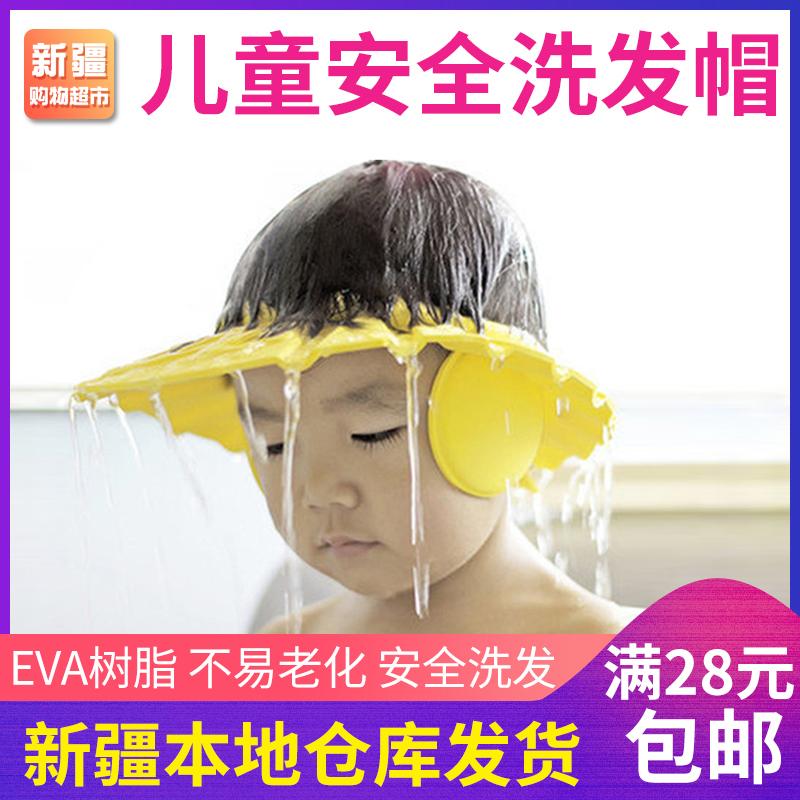 儿童浴帽宝宝洗澡帽洗发帽可调节洗头帽母婴用品洗头帽护耳神器