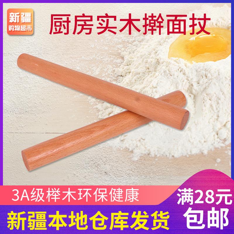 家用厨房实木擀面杖榉木擀面棍擀面皮木制压面棍烘焙工具餐饮用具
