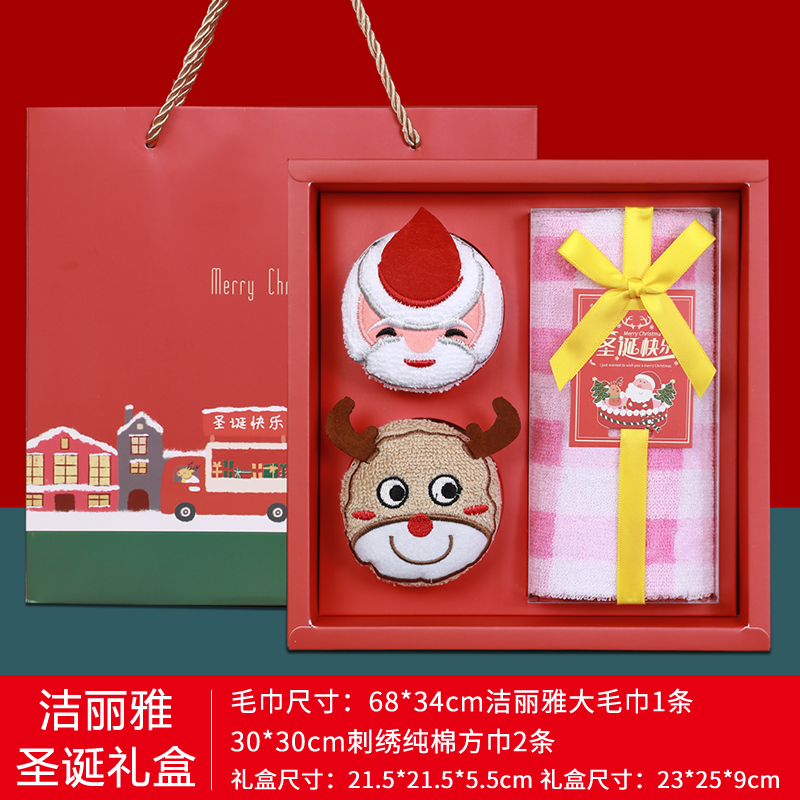 Hot cake towel new year promotion gift practical kindergarten childrens holiday gift beautiful Christmas