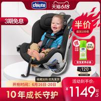 chicco智高Nextfit zip 0-10岁儿童安全座椅汽车用婴儿双向可躺