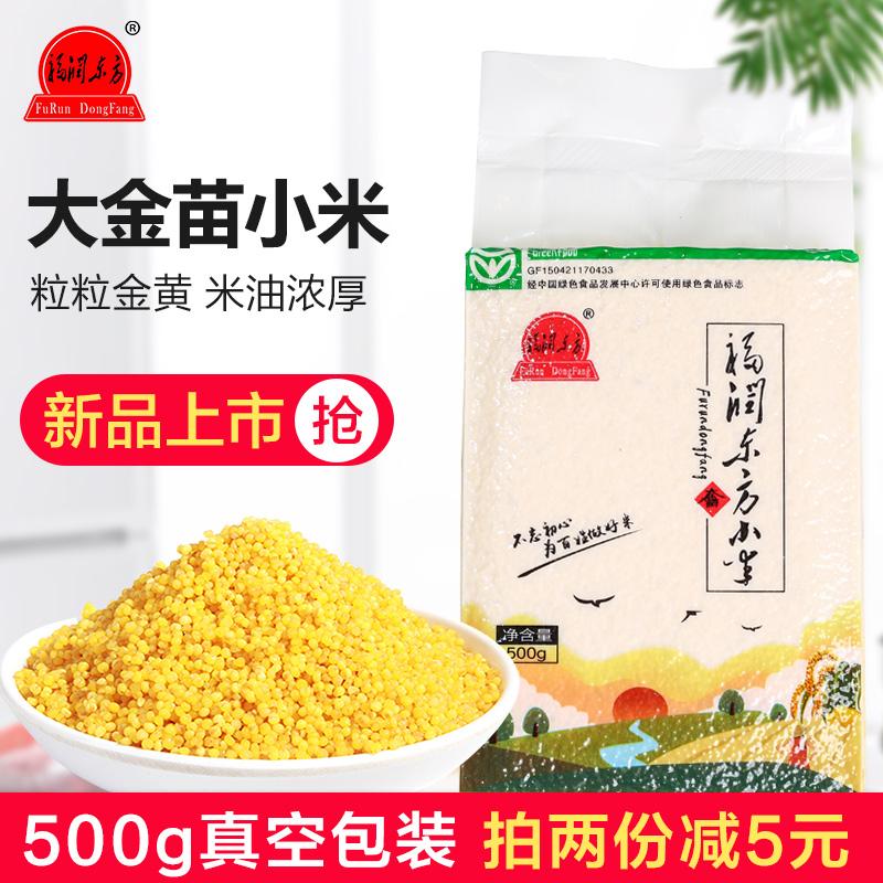 2019年福润东方大金苗黄小米杂粮粥12.90元包邮