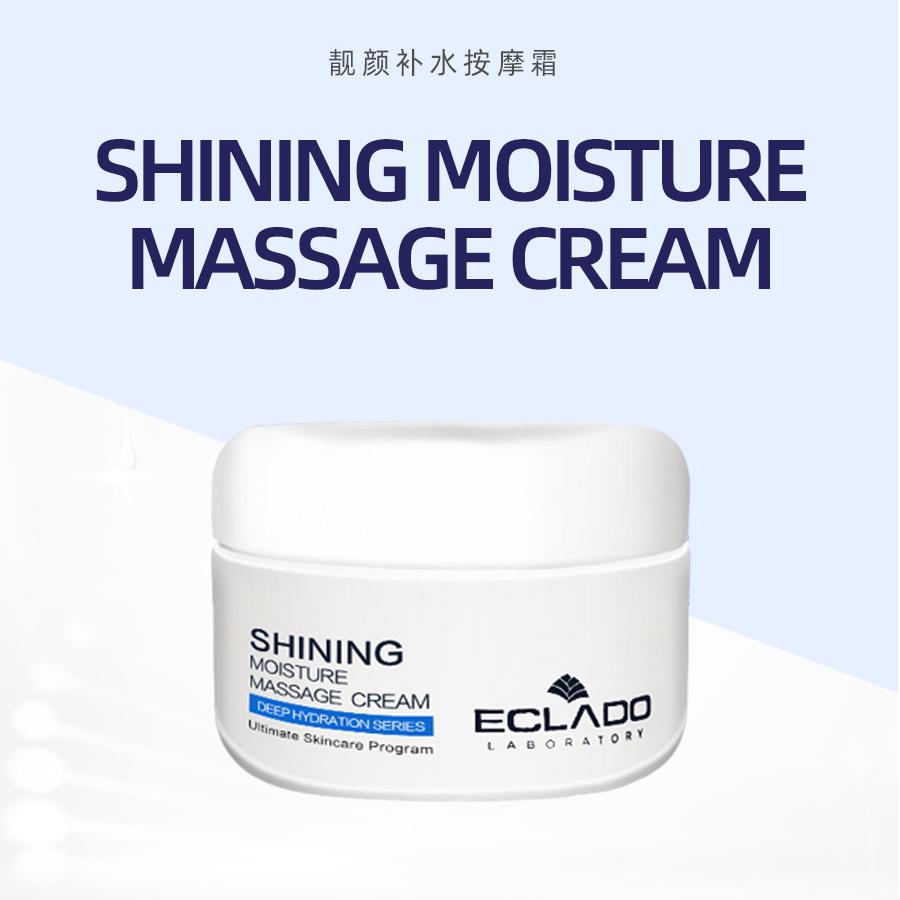 艾格拉多靓颜补水按摩霜 ECLADO Shining Moisture Massage Cream