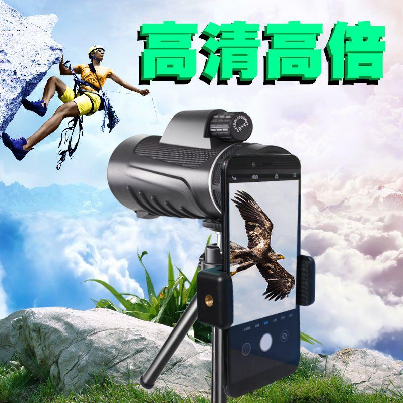 单筒望远镜高倍高清非夜视体育场手机拍照便携轻便看人望眼镜