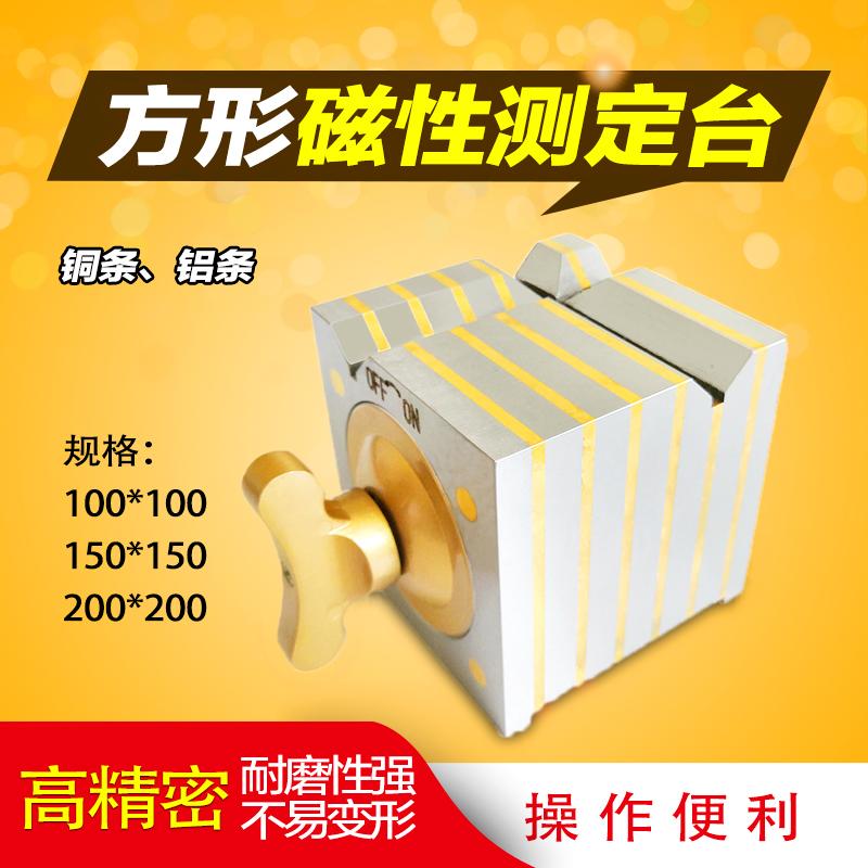 铝条/铜条磁性方箱 方形座 方型测定台100*100  150*150  200*200