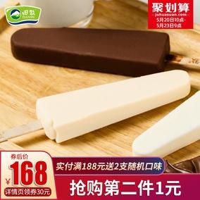 田牧20支金钻脆皮牛奶冰激凌巧克力