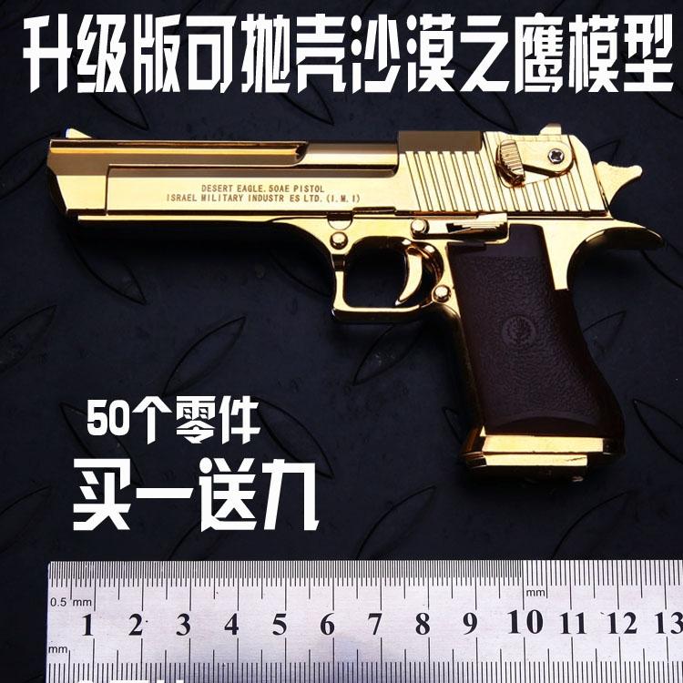 。全金属可抛壳可拆卸沙漠之鹰玩具手枪模型下供弹拼装合金