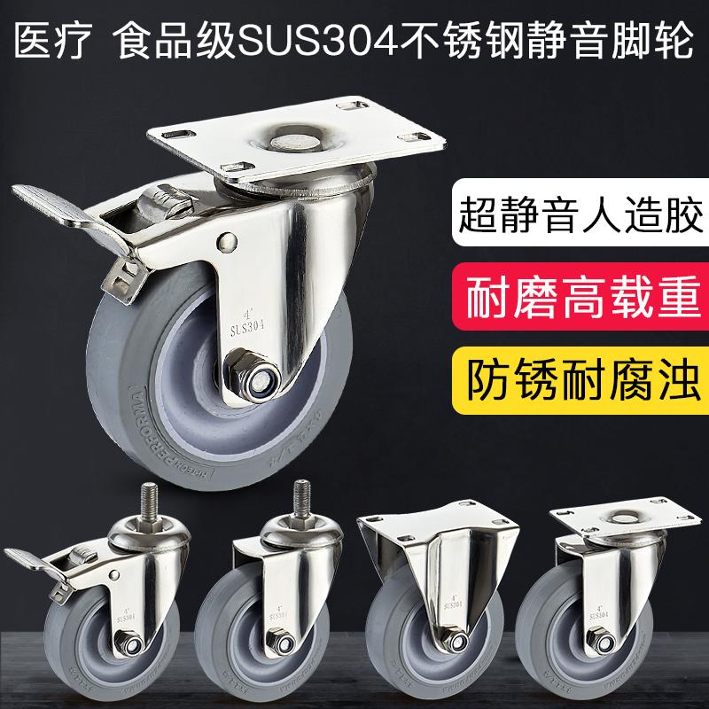 3寸4寸5寸304不锈钢TPR橡胶静音脚轮重型工业万向刹车医疗车轮子