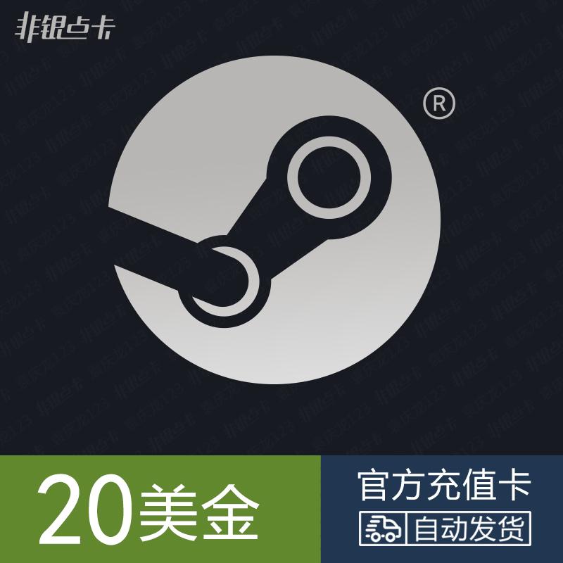 自动发送 Steam 20美金/美元/美刀 充值卡 蒸汽 钱包兑换码不限购