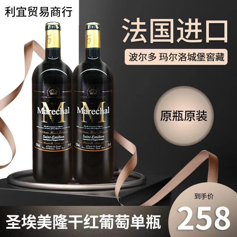 法国进口波尔多精品2013玛尔洛城堡窖红酒美隆干红葡萄酒整箱六瓶