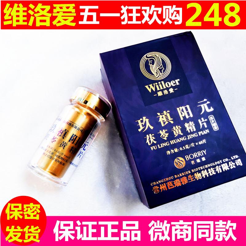 Barya Vero love Jiuyang yuan Fuling Huangjing tablets new health care products guarantee authentic micro business with Xiaoai