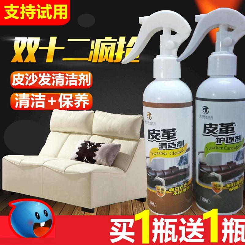 皮具护理液真皮沙发清洁剂家用皮革保养皮床清洗除垢强力去污神器