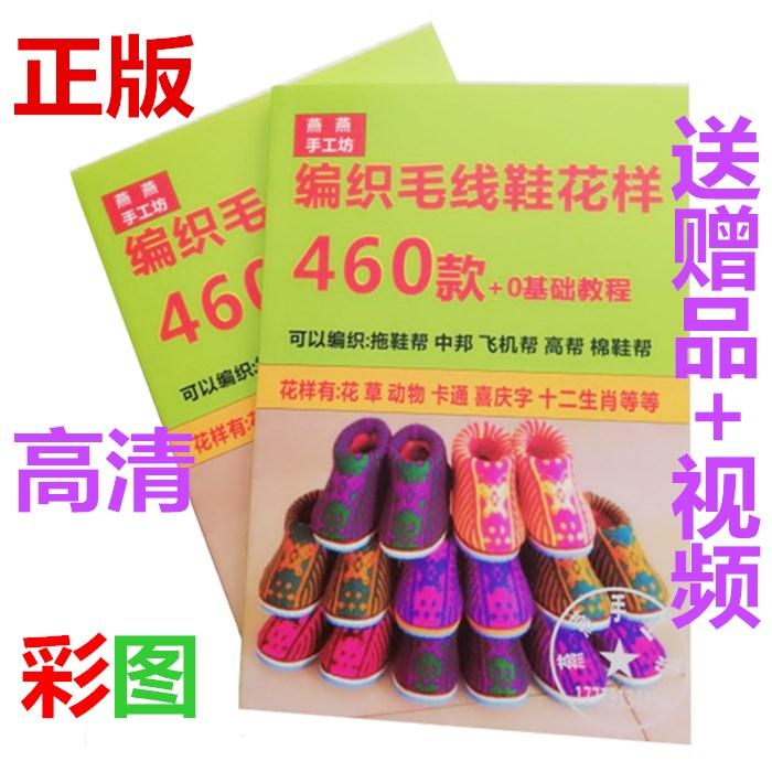 燕燕手工坊编织460款毛线棉鞋专用图案书220拖鞋花样图案书教程书