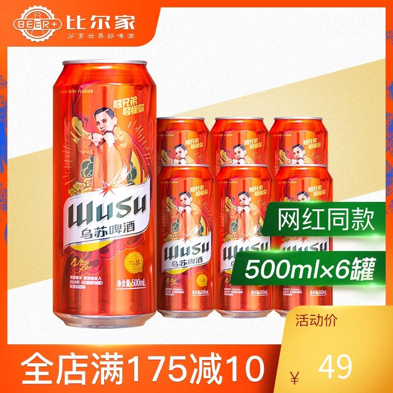 官方夺命大红乌苏新疆*【乌苏啤酒】券后49.00元