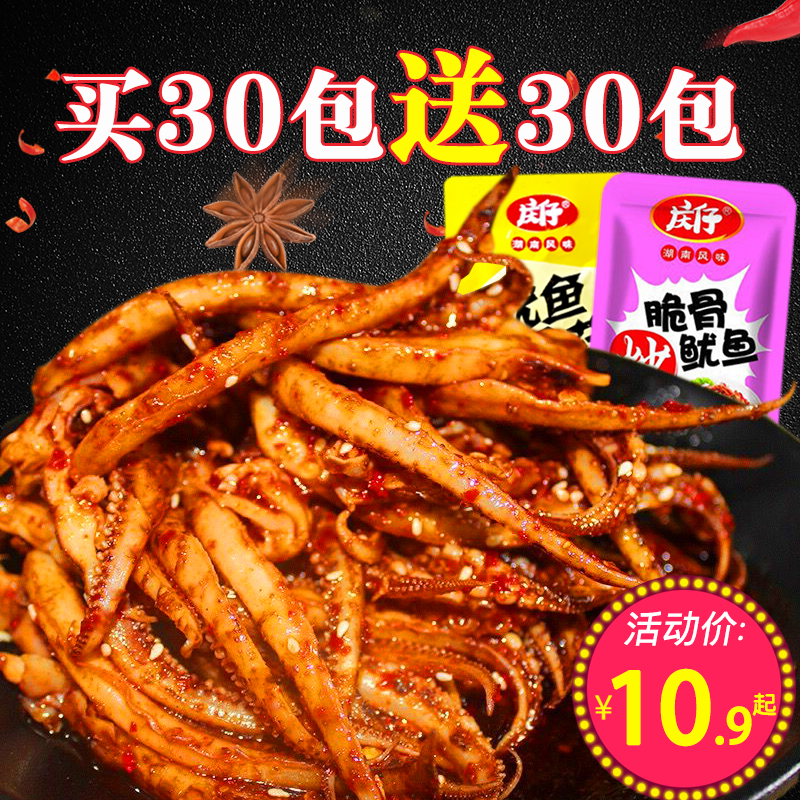 Mushroom and squid must be spicy ready to eat spicy bagged shredded squid small package small seafood snacks