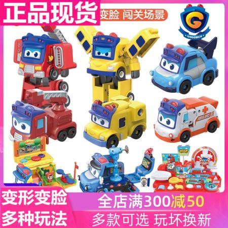 白変百变校巴车长消防车队长警歌德变形机器人大巴士玩具男孩笑吧