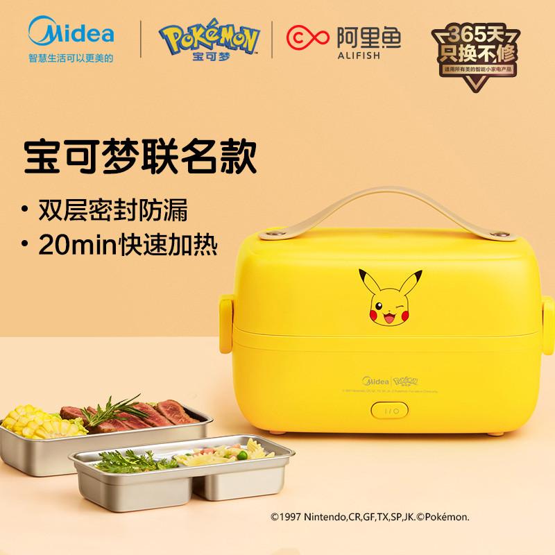 美的保温饭盒可插电加热煮上班族热饭神器保温学生便携式自热饭盒
