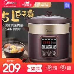 美的电炖锅煲汤锅电用家用全自动陶瓷电大容量紫砂锅炖锅煮粥神器