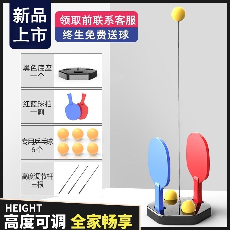 家庭娱乐专业乒乓球训练器小孩子儿童初学者配置。专注力玩具地上