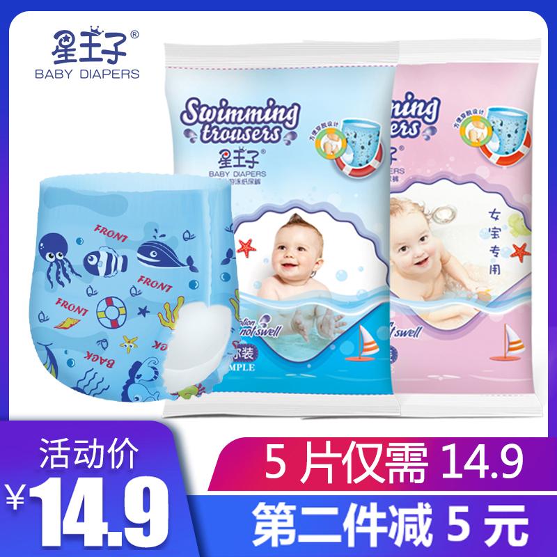 星王子游泳纸尿裤防水尿不湿儿童男女宝宝婴儿一次性拉拉裤可手洗
