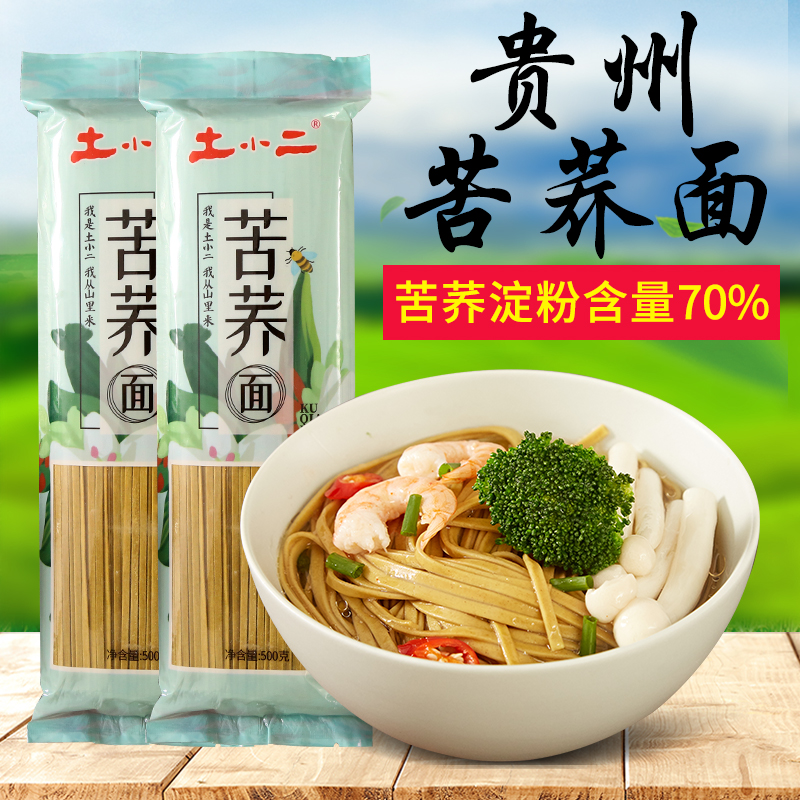 Tuxiaoer tartary buckwheat noodles, buckwheat noodles, low fat and low sugar staple food, substitute meal, five grains, coarse grain, 500g * two bags