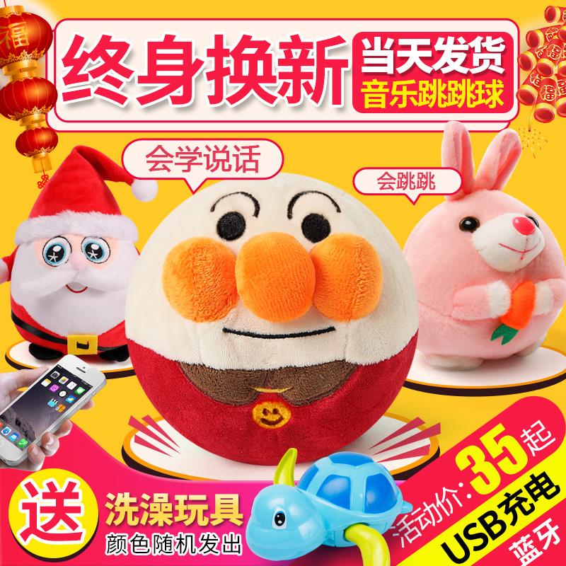 音乐面包超人海草猪跳跳跳球唱歌电动蹦蹦弹球儿童抖音毛绒玩具