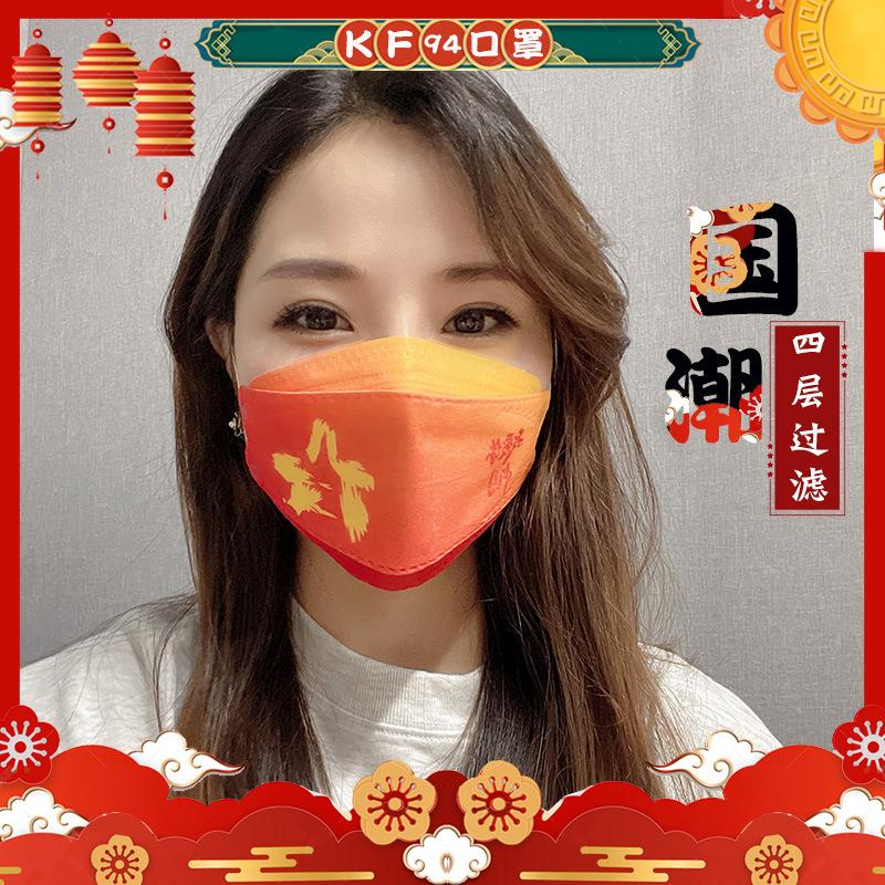 Masks Chinese wind kn95 disposable 3 d n95 with I love you