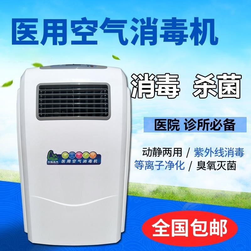 [南方立信连锁经营空气净化,氧吧]家用臭氧发生器紫外线诊所除菌医用药房月销量0件仅售1406.2元