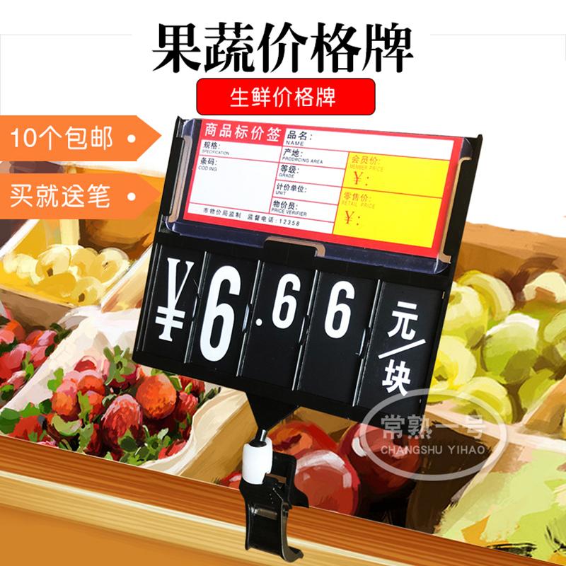 超市价格牌夹式水果蔬菜冰鲜生鲜海鲜标价牌防水可擦写商品标价签