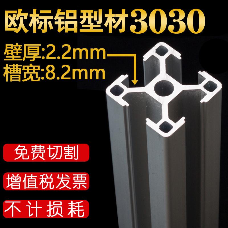 3030 промышленность алюминий профили алюминиевых сплавов профили 30 алюминий стандарт машина рамка аквариум полка стоять работа тайвань