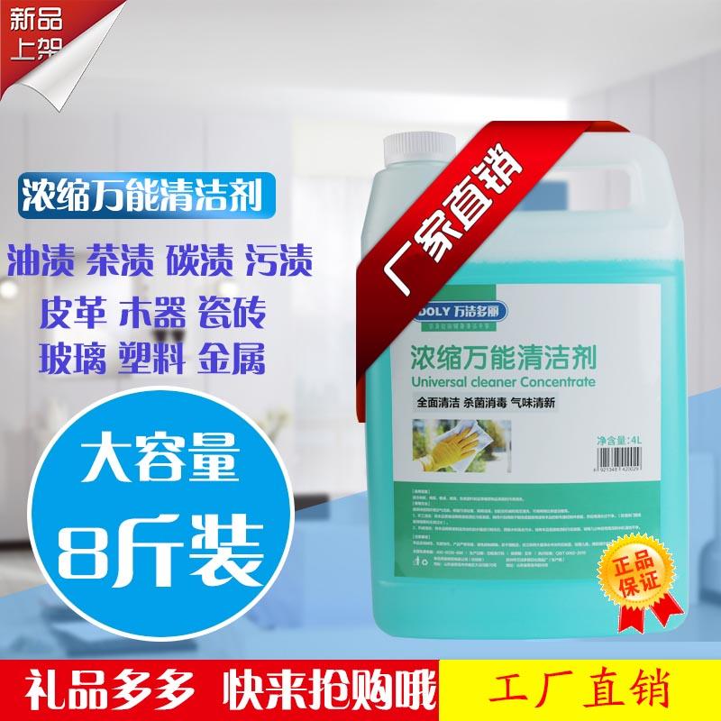 浓缩多用途清洁地砖地板可擦玻璃卫浴厨房油污地板酒店清洁水绿水